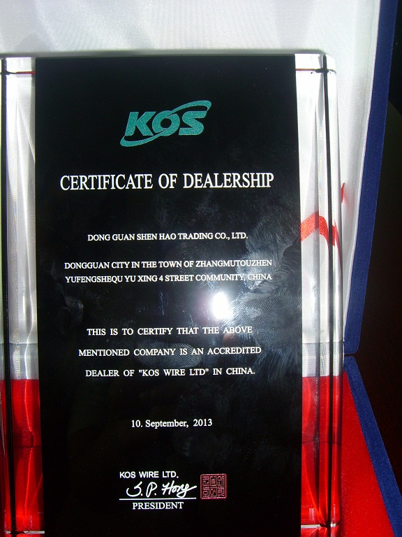 KOS 代理证书