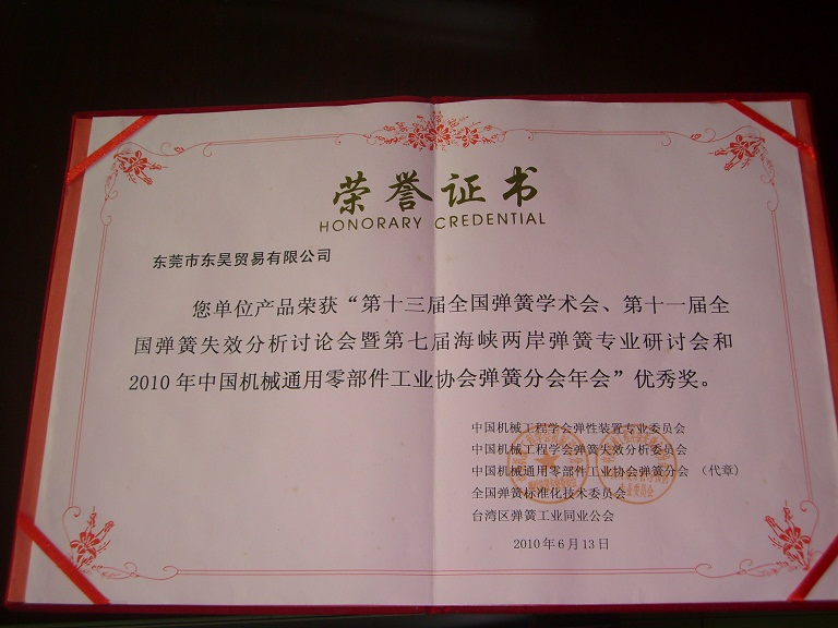 弹簧线材行业荣誉证书